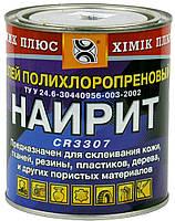 Клей «Наирит» для обуви, кожи, резины, дерева (ж/банка 0.8 л.)