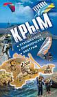Книга «Крым. Путешествия. Приключения. Экстрим»