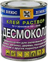 Полиуретановый клей «Десмокол» для кожи, тканей, резины, пористых материалов 0,8 литра