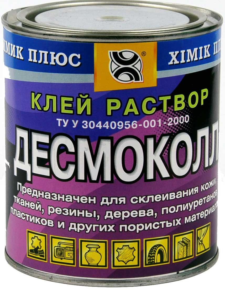Полиуретановый клей «Десмокол» для кожи, тканей, резины, пористых материалов 0,8 литра - ГрадусОК в Харькове