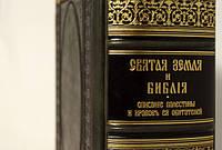 Уникальное издание Библия в кожаном переплете