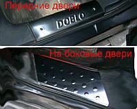 Fiat Doblo 2005-2010 Накладки на внутренние пороги 3 шт OmsaLine
