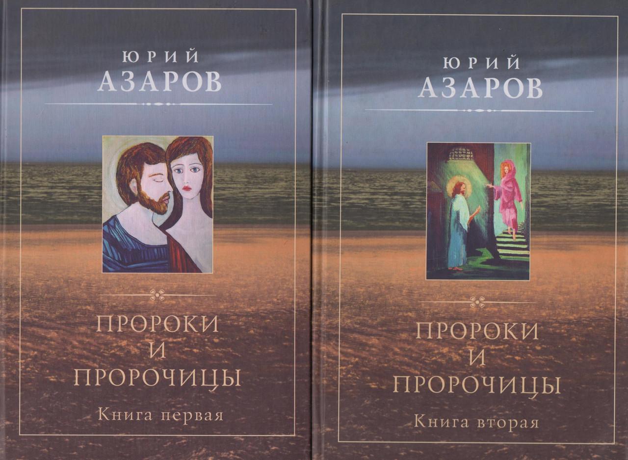 Пророки и пророчицы (1-2 тт.). Юрий Азаров