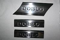 Fiat Doblo II 2005+ гг. Накладки на внутренние пороги (Carmos, сталь) 3 двери