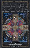 Тайная история креста. Все о древнем мистическом символе человечества. Инна Смирнова