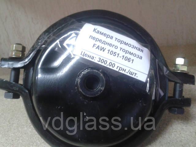 Камера тормозная переднего тормоза FAW 1051, 1061