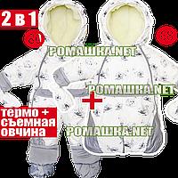 Детский ОСЕННИЙ ЗИМНИЙ ВЕСЕННИЙ термокомбинезон-трансформер р. 80 как конверт р. 68 со съёмной овчиной 3251