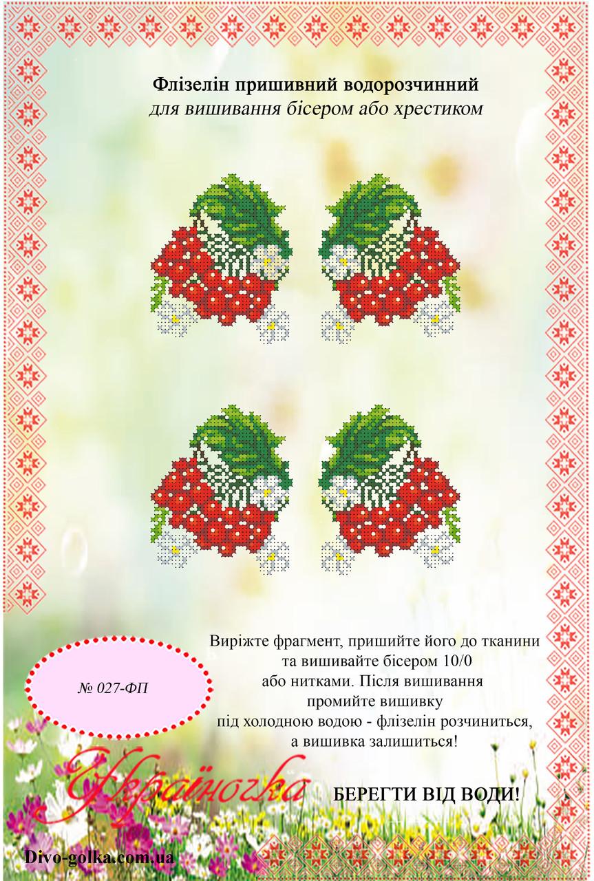 Флізелін водорозчинний (пришивний)