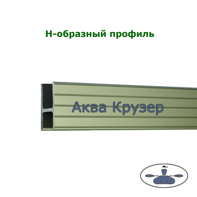 Купити алюмінієвий профіль - н-профіль з'єднувальний алюмінієвий - для човнів