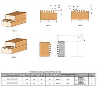 Фреза для сращивания древесины по ширине и длине 120х32х50х4