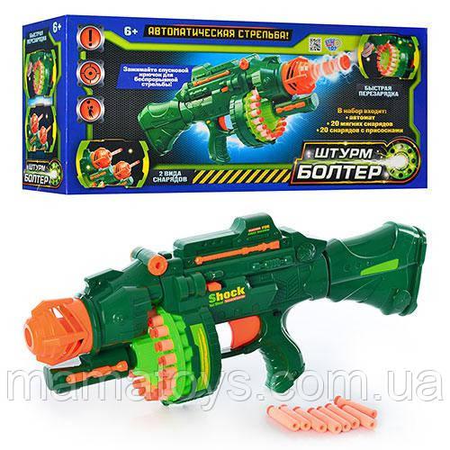Детский Пулемет 7002 С мягкими пулями на батарейках Штурм Болтер