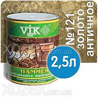 Vik Hammer,Вик Хамер 3в1-Античный золотой № 121 Молотков Краска три в одном 2,5лт