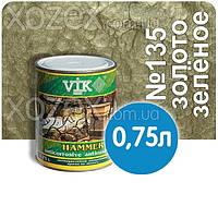 Vik Hammer,Вик Хамер 3в1-Зелёное золото № 135 Молотков Краска по металлу 0,75лт