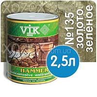 Vik Hammer,Вик Хамер 3в1-Зелёное золото № 135 Молотков Краска три в одном 2,5лт