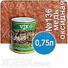 Vik Hammer,Вік Хамер 3в1-Оксидно-мідний № 136 Молотків Грунт емаль по іржі 2,5 лт, фото 2