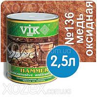 Vik Hammer,Вик Хамер 3в1-Оксидно-медный № 136 Молотков Грунт эмаль по ржавчине 2,5лт
