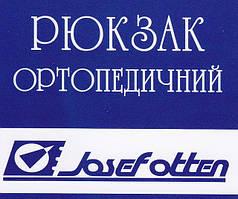 Школьные рюкзаки и ранцы от «Josef otten»