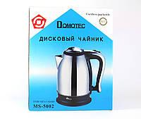 Чайник электрический MS 5002 (только ящиком -12шт) Domotec 1,8л  1500W