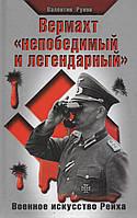"""Вермахт """"непобедимый и легендарный"""". Военное искусство Рейха. В. Рунов"""