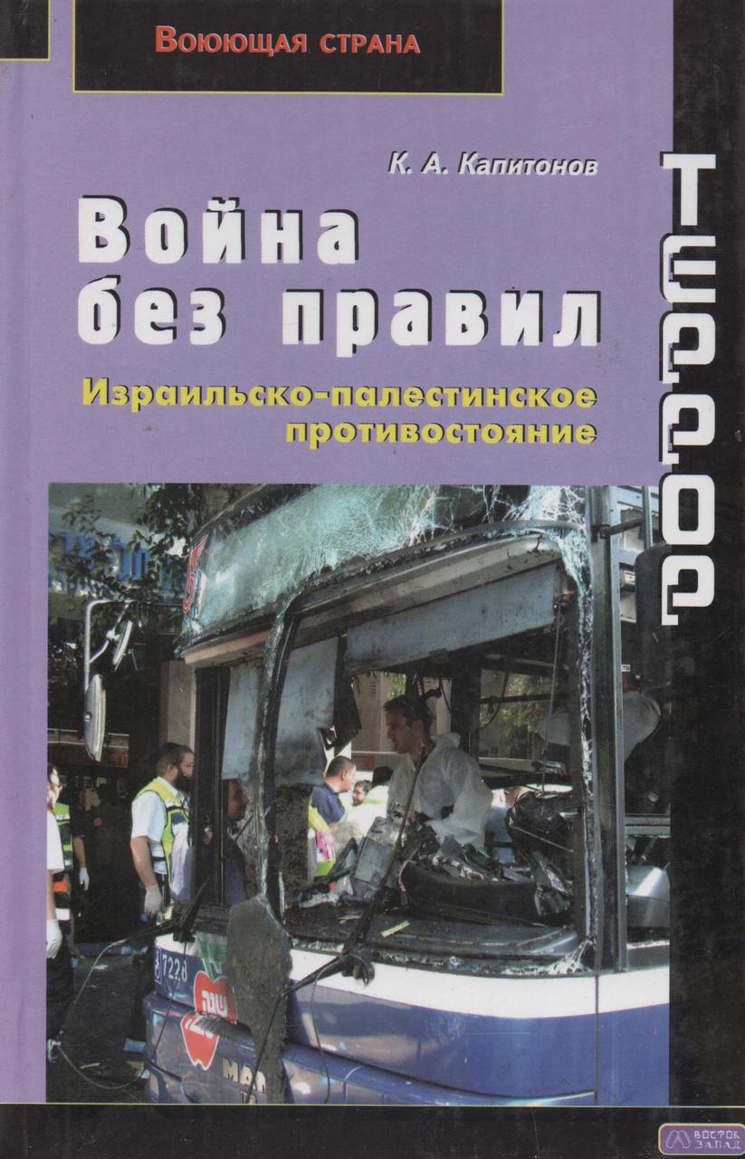 Террор. Война без правил. Израильско-палестинское противостояние. К. А. Капитонов