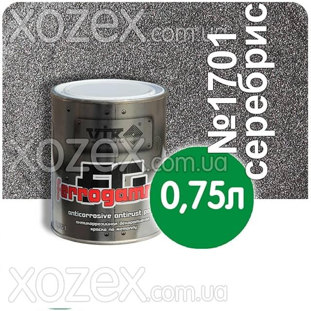 Vik Вік FERROGAMMA,3в1-Сріблястий № 1701 Фарба три в одному 0,75 лт