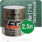 Vik Вик FERROGAMMA,3в1-Зелёный Верде № 1718 С преобразов ржавчины 0,75лт, фото 2