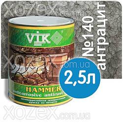 Vik Hammer,Вик Хамер 3в1-Антрацит № 140 Молотков Эмаль три в одном 2,5лт