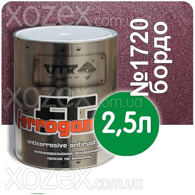 Vik Вик FERROGAMMA,3в1-Красный Бордо № 1720 краска для металла 2,5лт