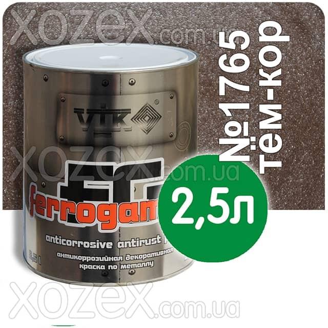 Vik Вик FERROGAMMA,3в1-Тёмно Коричневый № 1765 Краска по металлу 2,5лт