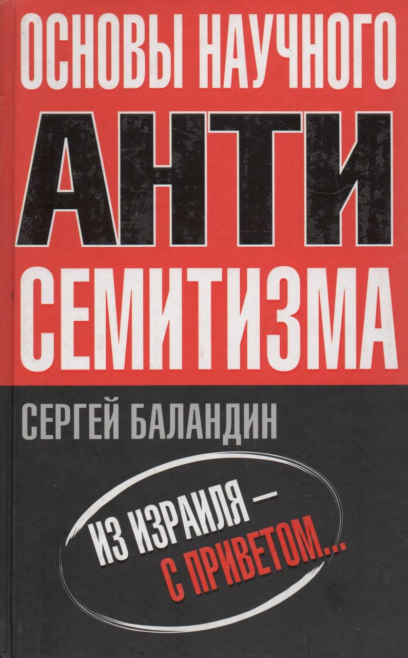Основы научного антисемитизма. Сергей Баландин