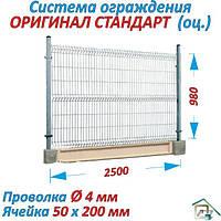 Системы ограждений Оригинал Стандарт (оц.) 2500 х 980