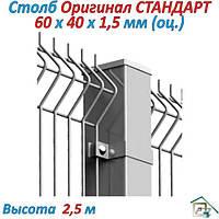 Столб ЕКО СТАНДАРТ (оц. ) 2,5 м