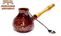 Турка керамическая с деревянной ручкой Ажур + длинная ложка + подарочный пакет