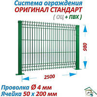 Системы ограждений  Стандарт Колор (ОЦ.+ПВХ) 2500 х 980