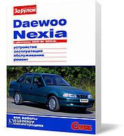 Книга / Руководство по ремонту Daewoo Nexia с 1994-08 | За Рулем ()