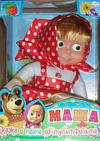 "Кукла ""Маша"" батар., 7 фраз, 2 песни, сказка в кор. 41см (24шт)"