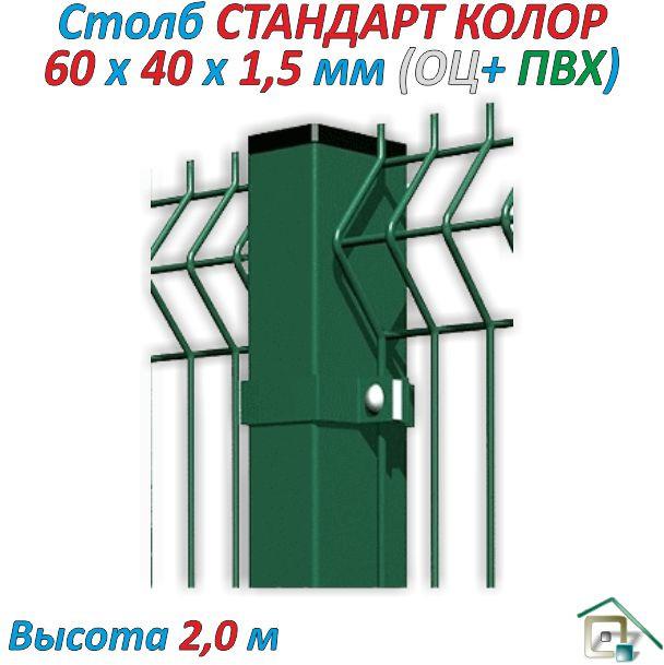 Столб СТАНДАРТ  (оц.+Ral 9005 ) 2,0 м