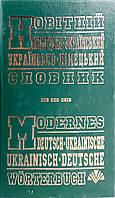 Словарь. Немецко - Украинский и Украинско - Немецкий, 100 000 слов