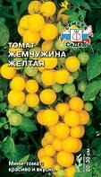 Семена Томат Жемчужина желтая 0,1 г Седек, фото 1