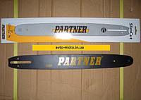 "Шина  14"" PARTNER-350"