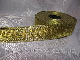 Тесьма церковная галун церковный, тесьма люрекс с золотом  2.2 см. Тасьма парча золото