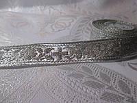 Тасьма церковна люрекс 2.2  см срібло