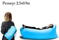 Надувной, удобный шезлонг. Надувной диван. Ламзак. Легкий, компактный диван. Надувное кресло. Код: КБН168