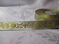 Тасьма церковна люрекс 2 см срібло золото