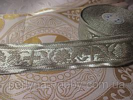 Тасьма церковна люрекс 4 см срібло
