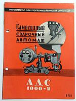 "Журнал (Бюллетень) ""Самоходный сварочный автомат АДС-1000-2"""