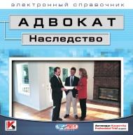Наследство в Украине  2014