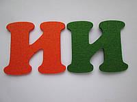 Буквы (И)
