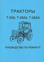 Руководство по ремонту Т-25