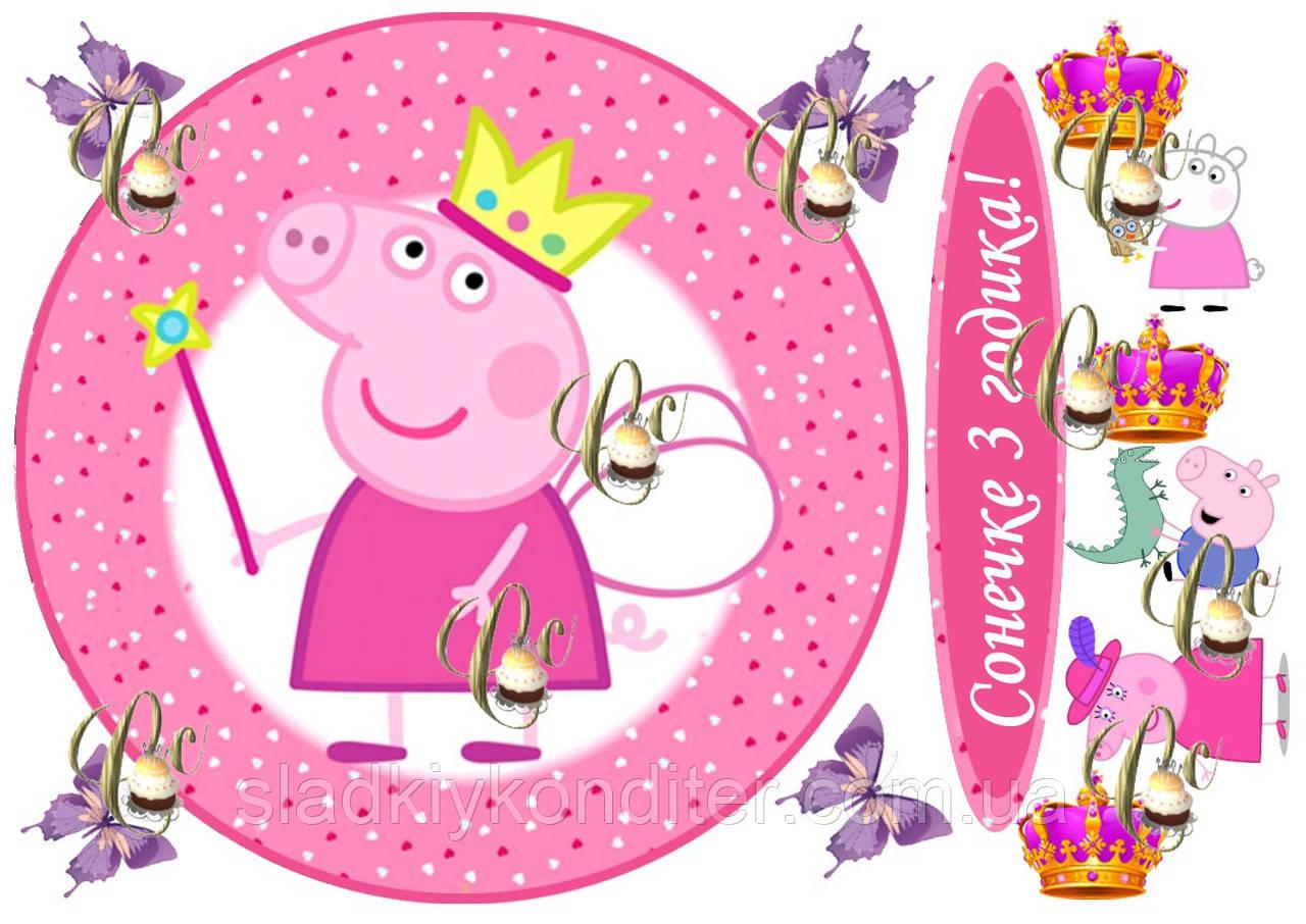 Печать вафельной и сахарной картинки Свинка Пеппа на торт ...